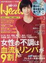日経ヘルス 2017年3月号【雑誌】【2500円以上送料無料】