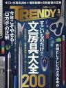 日経トレンディ 2017年3月号【雑誌】【2500円以上送料無料】
