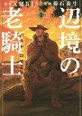 〔予約〕辺境の老騎士 バルド・ローエン 1/菊石森生/支援BIS【2500円以上送料無料】