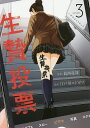 生贄投票 3/江戸川エドガワ/葛西竜哉【2500円以上送料無料】