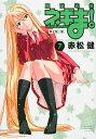 魔法先生ネギま! Volume7 新装版/赤松健【2500円以上送料無料】