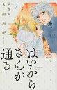 〔予約〕新装版 はいからさんが通る 7/大和和紀【2500円以上送料無料】