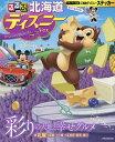〔予約〕るるぶ北海道 ディズニーver.【2500円以上送料無料】