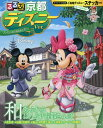 〔予約〕るるぶ京都 ディズニーver.【2500円以上送料無料】