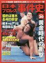 日本プロレス事件史 週刊プロレスSPECIAL Vol.30【合計3000円以上で送料無料】