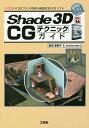 Shade 3D ver.16 CGテクニックガイド 《3Dプリンタ対応》統合型3D-CGソフト/加茂恵美子/sisioumaru/IO編集部【2500円以上送料無料】