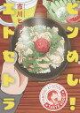 ピンめし!エトセトラ/市川ヒロシ【合計3000円以上で送料無料】