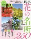 旅遊, 留學, 戶外休閒 - 関東花の名所250 日帰りで花を見に行こう【2500円以上送料無料】