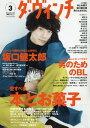 ダ・ヴィンチ 2017年3月号【雑誌】【2500円以上送料無料】