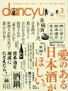 dancyu(ダンチュウ) 2017年3月号【雑誌】【2500円以上送料無料】