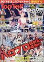Top Yell(トップエール) 2017年3月号【雑誌】【2500円以上送料無料】