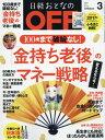 日経おとなのOFF 2017年3月号【雑誌】【2500円以上送料無料】