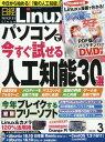 日経Linux 2017年3月号【雑誌】【2500円以上送料無料】
