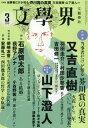 文学界 2017年3月号【雑誌】【2500円以上送料無料】