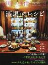 料理通信 2017年3月号【雑誌】【2500円以上送料無料】