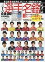 Jリーグ選手名鑑2017 J1、J2、J3エルゴラッソ特別編集 2017年3月号 【Car Good