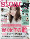 RoomClip商品情報 - steady.(ステディ.) 2017年3月号【雑誌】【2500円以上送料無料】