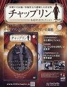 チャップリン公式DVDコレクション 2017年2月22日号【雑誌】【3000円以上送料無料】