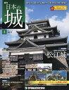 日本の城改訂版全国版 2017年2月21日号【雑誌】【2500円以上送料無料】