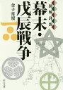幕末・戊辰戦争 図解詳説/金子常規【2500円以上送料無料】