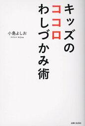 キッズのココロわしづかみ術/<strong>小島よしお</strong>【合計3000円以上で送料無料】
