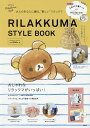 楽天オンライン書店booxRILAKKUMA STYLE BOOK【2500円以上送料無料】