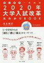 マンガで一発回答2020年大学入試改革丸わかりBOOK/松永暢史【2500円以上送料無料】