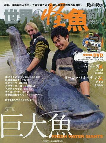 世界の怪魚釣りマガジン 5【2500円以上送料無料】