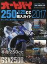 オートバイ250&125cc購入ガイド 2017【2500円以上送料無料】