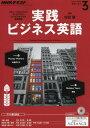 NHKラジオ実践ビジネス英語 2017年3月号【雑誌】【2500円以上送料無料】