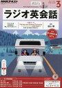 NHKラジオラジオ英会話 2017年3月号【雑誌】【2500円以上送料無料】