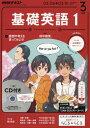 NHK R基礎英語1CD付 2017年3月号【雑誌】【2500円以上送料無料】