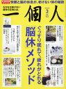 一個人(いっこじん) 2017年3月号【雑誌】【2500円以上送料無料】