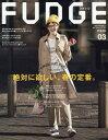 FUDGE(ファッジ) 2017年3月号【雑誌】【2500円以上送料無料】