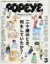 POPEYE(ポパイ) 2017年3月号【雑誌】【2500円以上送料無料】