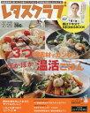 レタスクラブ 2017年2月25日号【雑誌】【2500円以上送料無料】