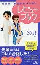 看護師・看護学生のためのレビューブック/岡庭豊【2500円以上送料無料】