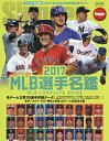 '17 MLB選手名鑑 全30球団コンプ/スラッガー【2500円以上送料無料】