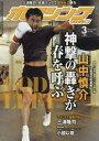 ボクシングマガジン 2017年3月号【雑誌】【2500円以上送料無料】