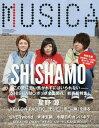 MUSICA(ムジカ) 2017年3月号【雑誌】【2500円以上送料無料】
