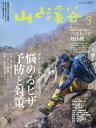 山と渓谷 2017年3月号【雑誌】【2500円以上送料無料】
