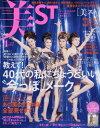 美ST(ビスト) 2017年4月号【雑誌】【2500円以上送料無料】