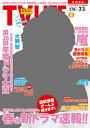 テレビライフ首都圏版 2017年3月3日号【雑誌】【2500円以上送料無料】