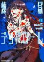 煉獄デッドロール 4/河本ほむら/吉村英明【2500円以上送料無料】
