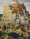 ブリューゲルの世界/森洋子【3000円以上送料無料】