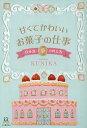 甘くてかわいいお菓子の仕事 自分流・夢の叶え方/KUNIKA【合計3000円以上で送料無料】
