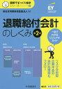 退職給付会計のしくみ【合計3000円以上で送料無料】