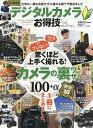 〔予約〕デジタルカメラお得技ベストセレクション【2500円以上送料無料】...