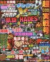 パチスロ実戦術メガBB SUPER X Vol.06【2500円以上送料無料】