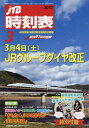 JTB時刻表 2017年3月号【雑誌】【2500円以上送料無料】